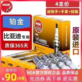NGK原装进口铂金火花塞比亚迪F3/F3R/F6/L3/G3/速锐1.5