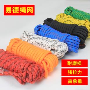 安全绳高空作业绳登山绳子耐磨户外攀岩绳消防绳逃生绳救生绳家用图片