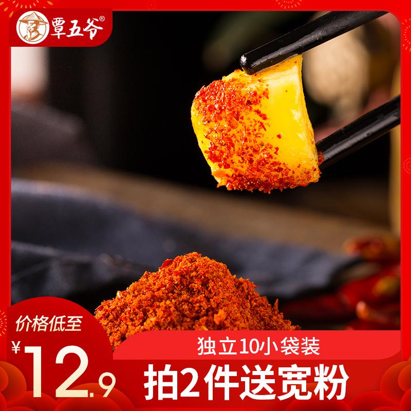 火锅蘸料烧烤韩式烤肉干碟蘸料小包装家用香辣辣椒面四川烤肉蘸料