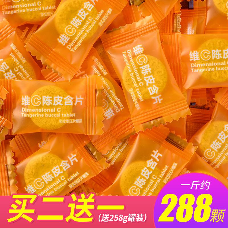 网红维c陈皮含片维生素C海盐薄荷糖果礼盒装正品招待结婚喜糖散装