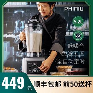 飞牛现磨豆浆机商用早餐店用全自动破壁机5升大容量免过滤料理机L