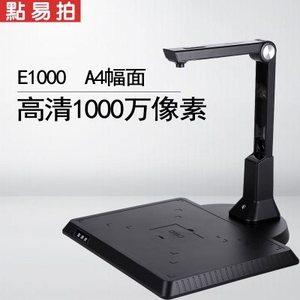 领20元券购买宝碁.点易拍高拍仪E1000 A4便携式扫描仪1000+万像素文件自动对焦
