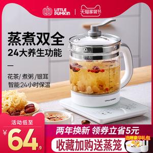 小南瓜家用多功能蒸煮一体养生壶质量怎么样