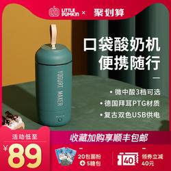 【一人食】小南瓜随行酸奶杯酸奶机