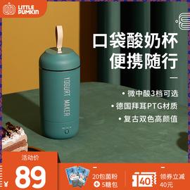 【一人食】小南瓜随行酸奶杯多功能全自动迷你小型网红便携酸奶机图片