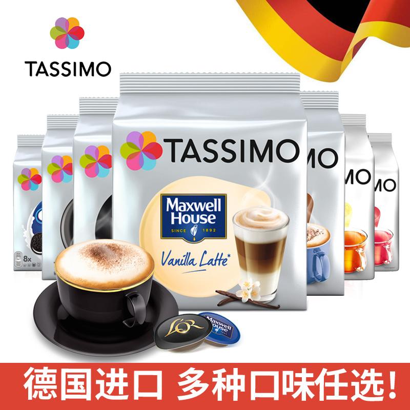 Tassimo capsule dish American cocoa espresso black coffee Bosch coffee machine vivy imported from Germany