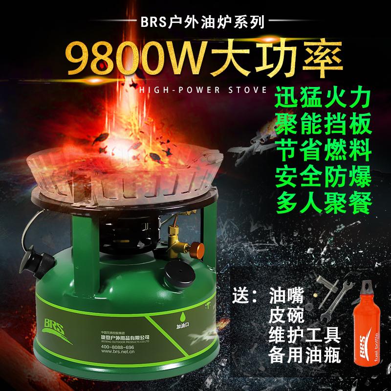 兄弟正品BRS-7一体式大功率汽油炉户外用品自驾野炊柴火灶柴油炉