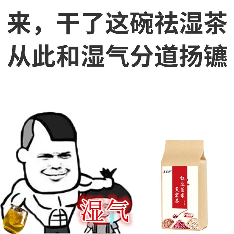優素莱は湿気を取り除いてお茶の女性のハトムギの実を湿らせます。
