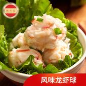 潮兴记鱼籽龙虾球风味龙虾丸豆捞冷冻丸子涮火锅的食材满68元包邮