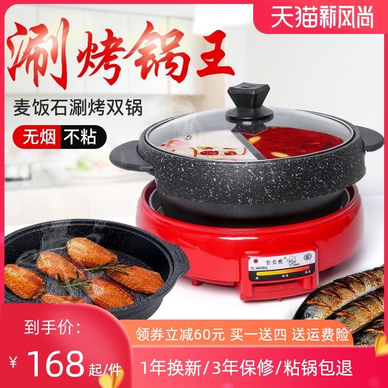 烤肉锅韩式麦饭石家用鸳鸯涮烤火锅