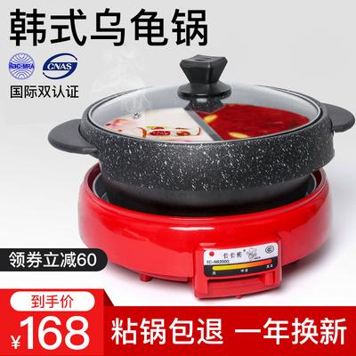 Tortoise pot hot pot barbecue one wheat rice stone mandarin duck electric hot pot Korean split electric hot pot multi-function household