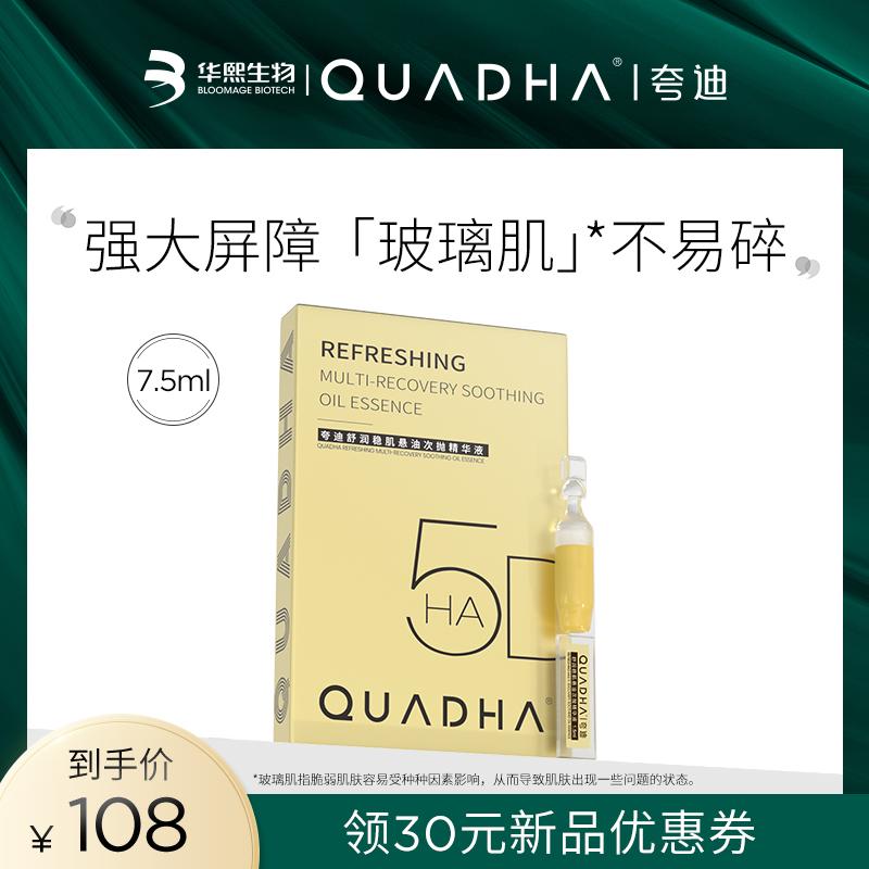 【新品首发】华熙生物夸迪5D玻尿酸舒润稳肌悬油次抛精华液7.5ml