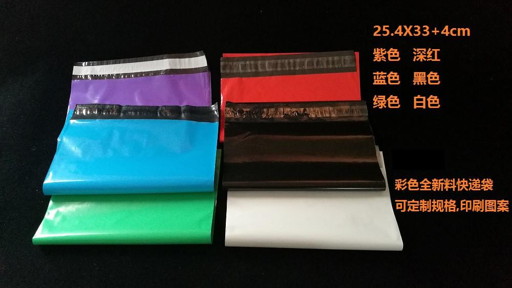 白色特价多种彩色出口型快递袋 25.4x37CM 10X13