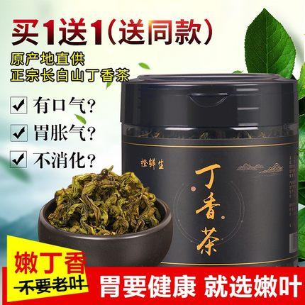 【买1送1】高品质嫩叶丁香茶养生茶叶