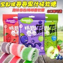 宝奴咪玩趣卷卷糖108g*3袋网红创意儿童软糖食玩草莓蓝莓苹果味
