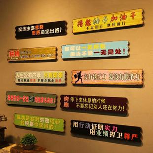 办公室个性 励志标语挂牌背景墙创意装 饰品墙上挂件墙贴挂饰定制