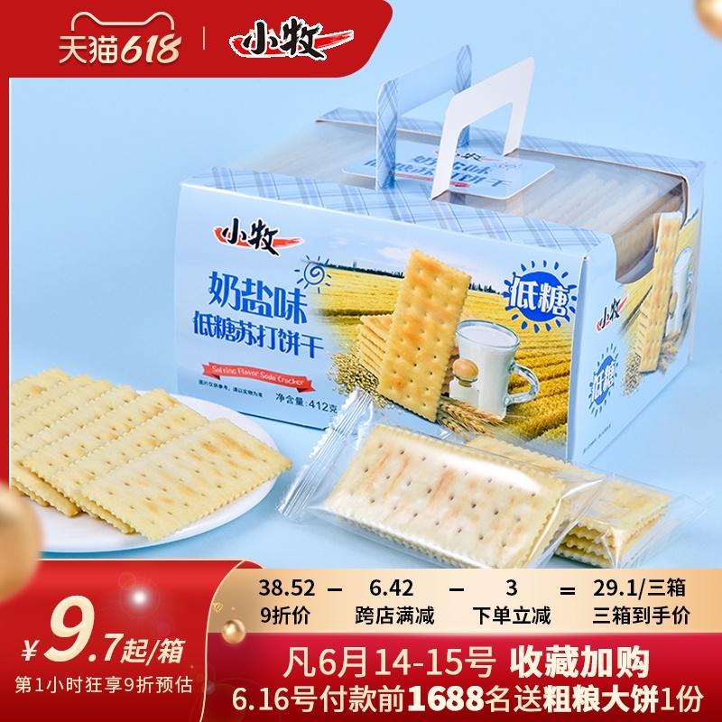 小牧苏打饼干梳打咸味香葱奶盐治碱性胃酸无低糖养脂孕妇零食整箱