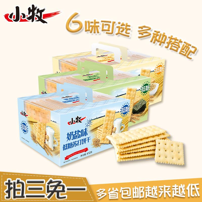 小牧芝士香葱味苏打饼干奶盐咸味梳打饼干低糖孕妇碱性零食小包装