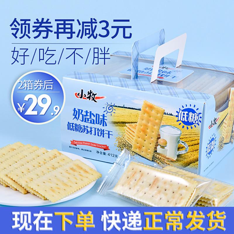 小牧苏打饼干梳打咸味香葱奶盐味碱性低糖孕妇零食散装小包装整箱