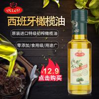 橄榄油小瓶西班牙原装进口特级初榨奥列尔橄榄油125ML食用级油