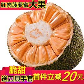 越南進口紅肉菠蘿蜜10-17斤一整個大果新鮮水果當季紅心樹波羅蜜圖片