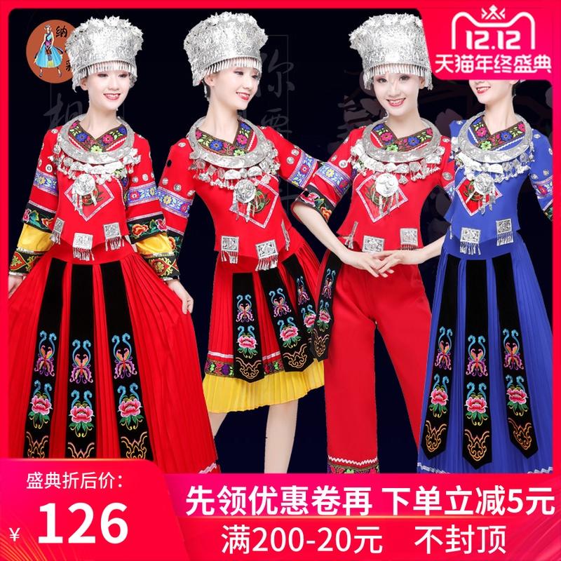 少数民族服装女苗族演出服贵州苗族衣服土家族瑶族舞蹈表演服饰新