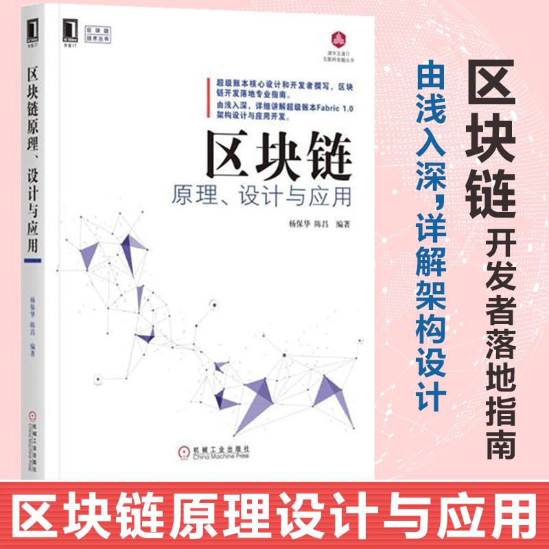 区块链原理、设计与应用 杨保华,陈昌 编著 网络通信(新)专业科技 机械工业出版社