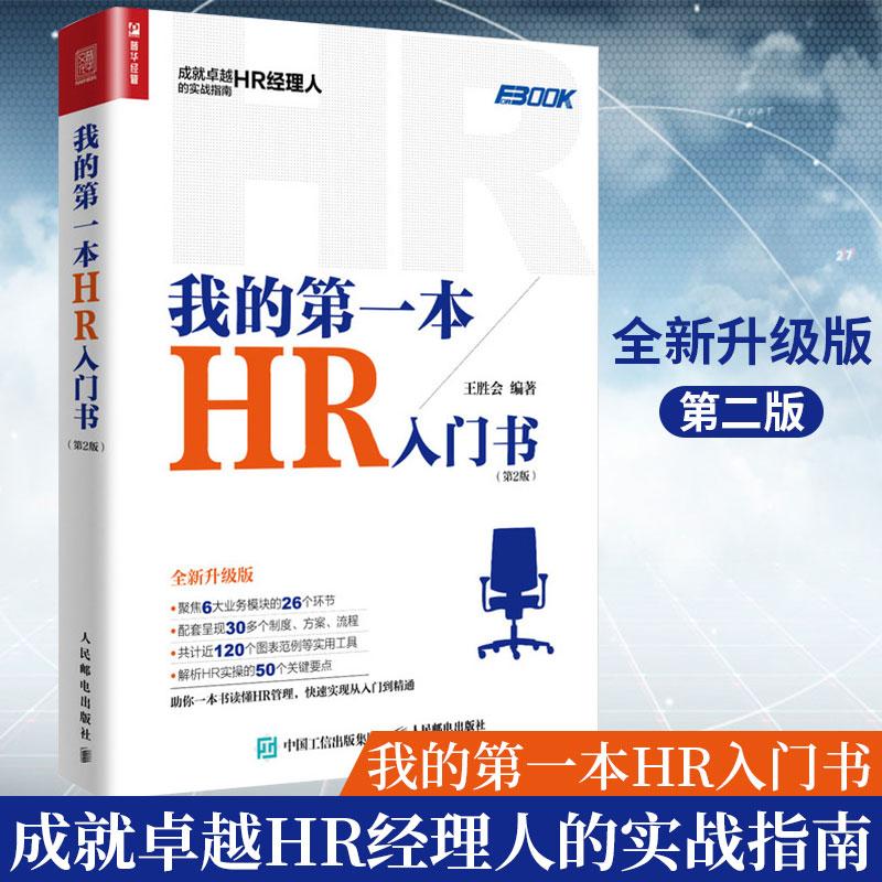 【正版】我的*一本HR入门书 *2版 人力资源管理书籍 HR经理人的实战指南 企业管理经营管理书