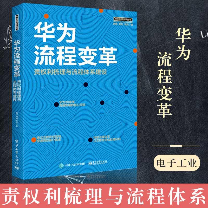 华为流程变革 责权利梳理与流程体系建设 胡伟 企业管理书籍 生产与运作管理 企业管理与培训 流程体系建设书籍