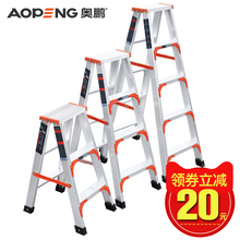Aluminum alloy ladder of Aopeng aluminium ladder Household folding and thickening indoor herringbone ladder 3,4,5 steps engineering ladder 2 meters