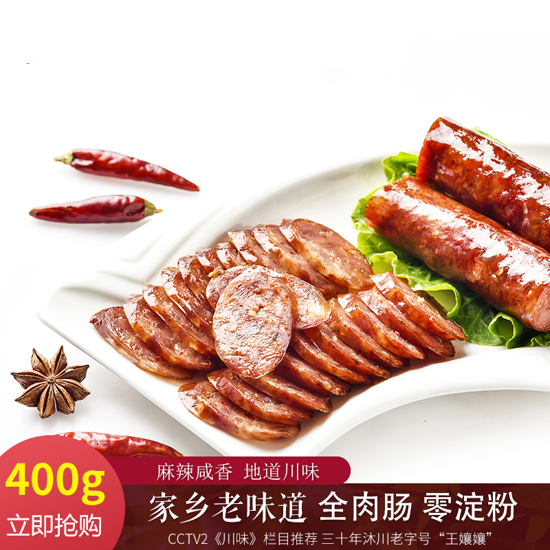 Sichuan specialty Wang Zongying Wang Jia Sichuan sausage spicy 400g smoked hand dried sausage package