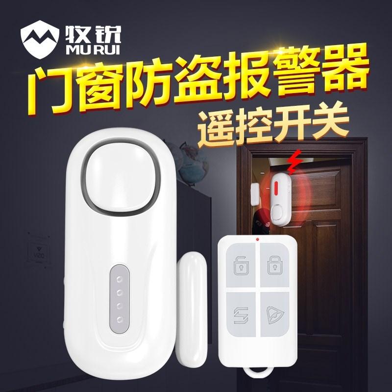 门窗报警器无线遥控家用大门窗户防贼小偷开关防盗门磁报警器