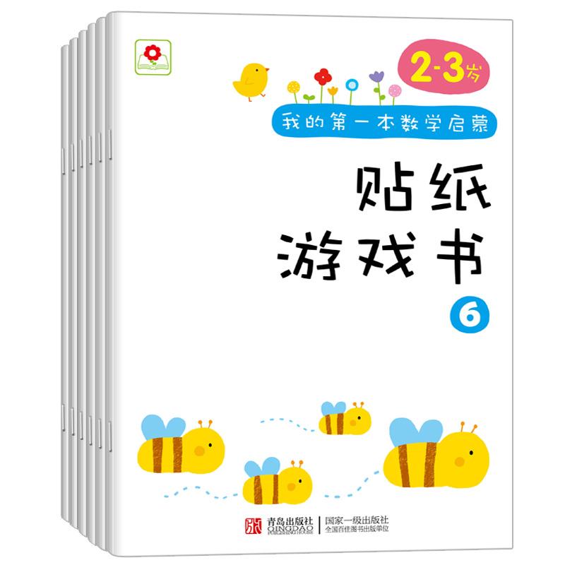 Небольшой сафлор красильный 2-3-4-5-6 лет младенец ребенок математика просветить наклейки игра книга DIY головоломка ручной работы паста наклейка