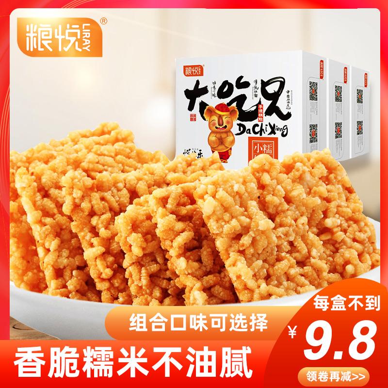 粮悦大吃兄糯米锅巴400g盒组合口味安徽办公室休闲零食小吃大礼包
