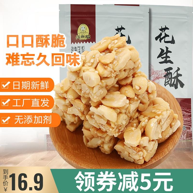 汪麻糍花生酥手工糕點特產花生酥糖258g*2袋散裝糖果休閑零食小吃