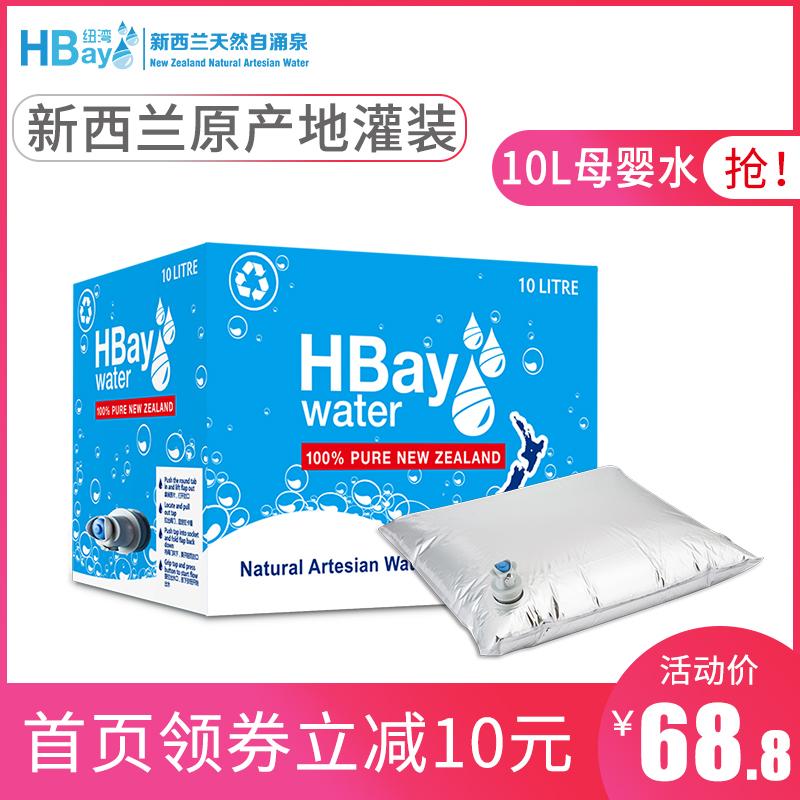 新西兰进口HBay纽湾母婴水10L弱碱性天然饮用水婴儿矿泉水整箱