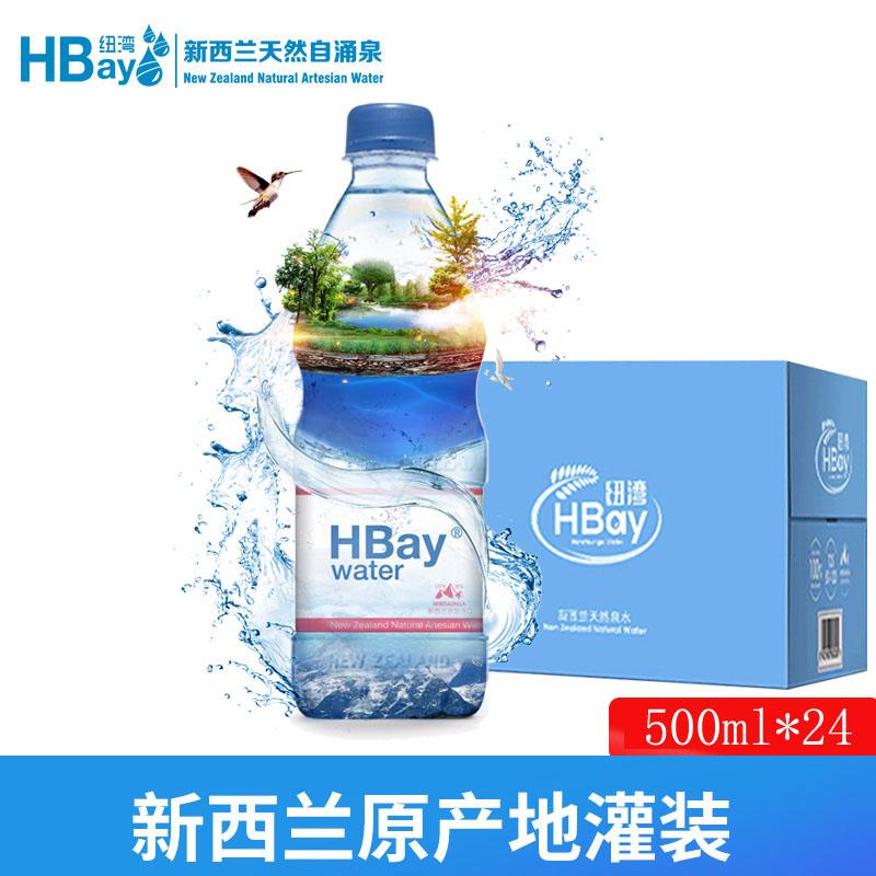 HBay纽湾新西兰进口矿泉水500ml*24天然饮用水小瓶装水母婴水整箱 thumbnail