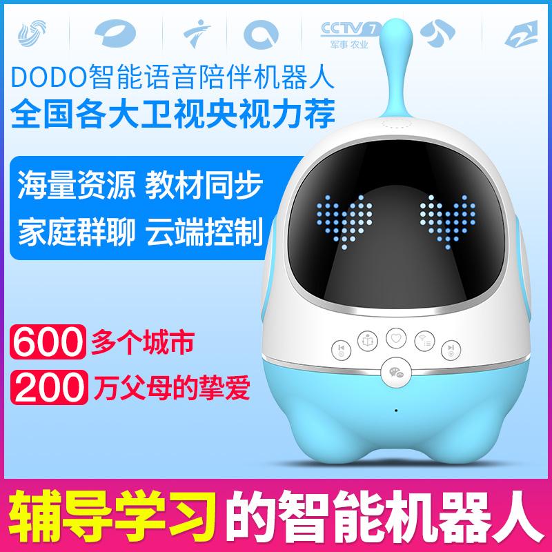 智慧多多�C器人玩具智能�υ�早教�W��C�和�智能陪伴人工智能WiFi