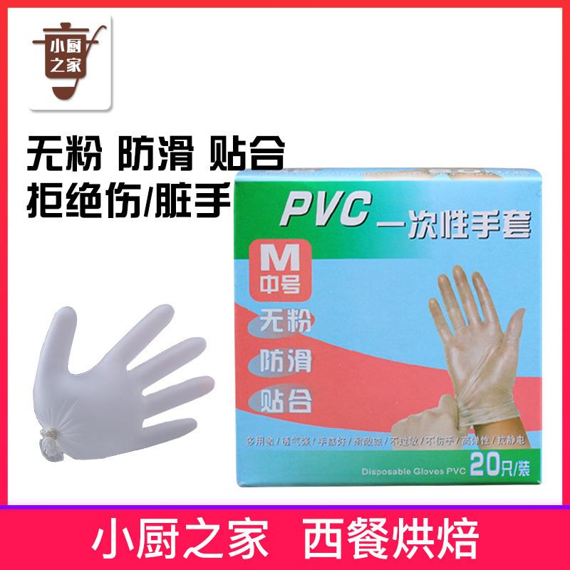 面大师一次性手套 加厚PVC厨房用透明薄膜手套月饼揉面手套20只装