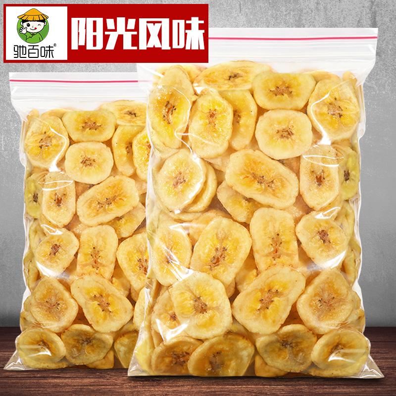 香蕉片500g散装水果干实惠装香蕉干脆片自然晒干非无糖油炸小零食