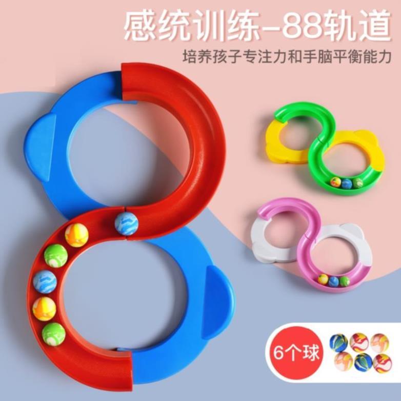 抖音简单手眼感统玩具一岁婴儿男孩开发游戏礼品协调轨道宝宝互动