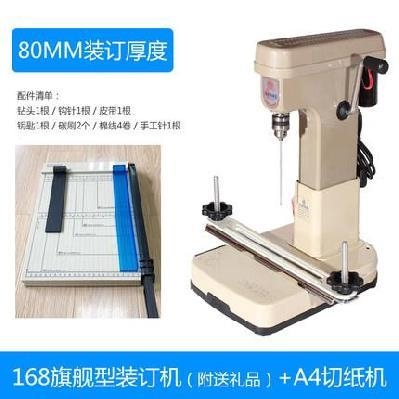 Bookbinding machine for bookbinding accounting documents threading financial document machine office equipment drilling financial bookbinding machine