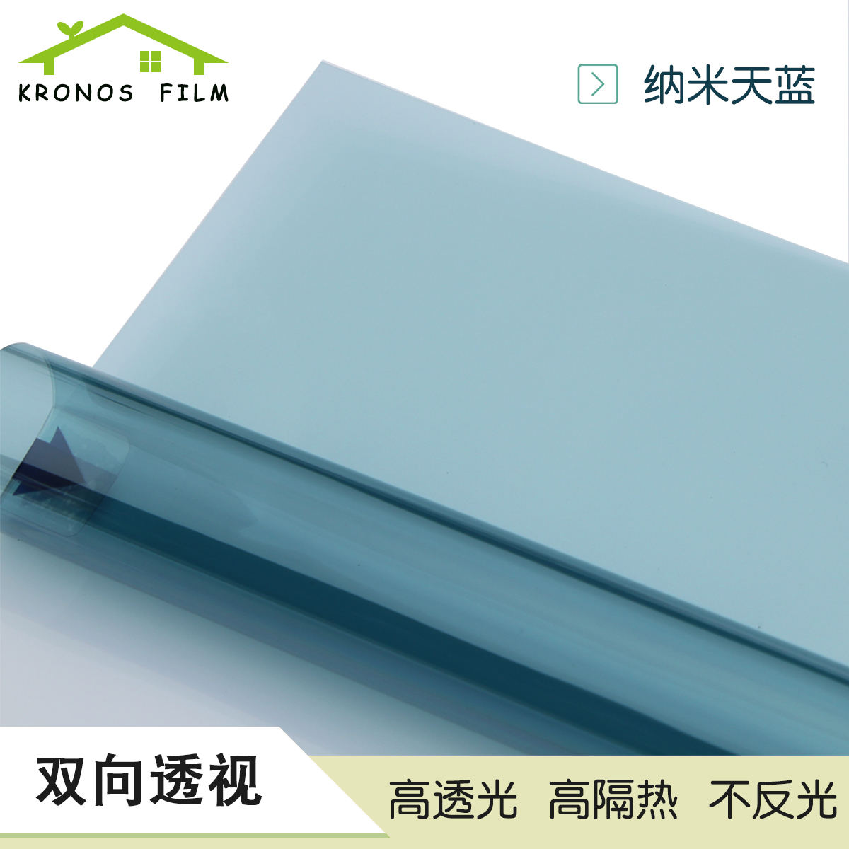玻璃贴膜高透光贴纸阳光房双向透视膜防爆隔热膜阳台 窗户太阳膜