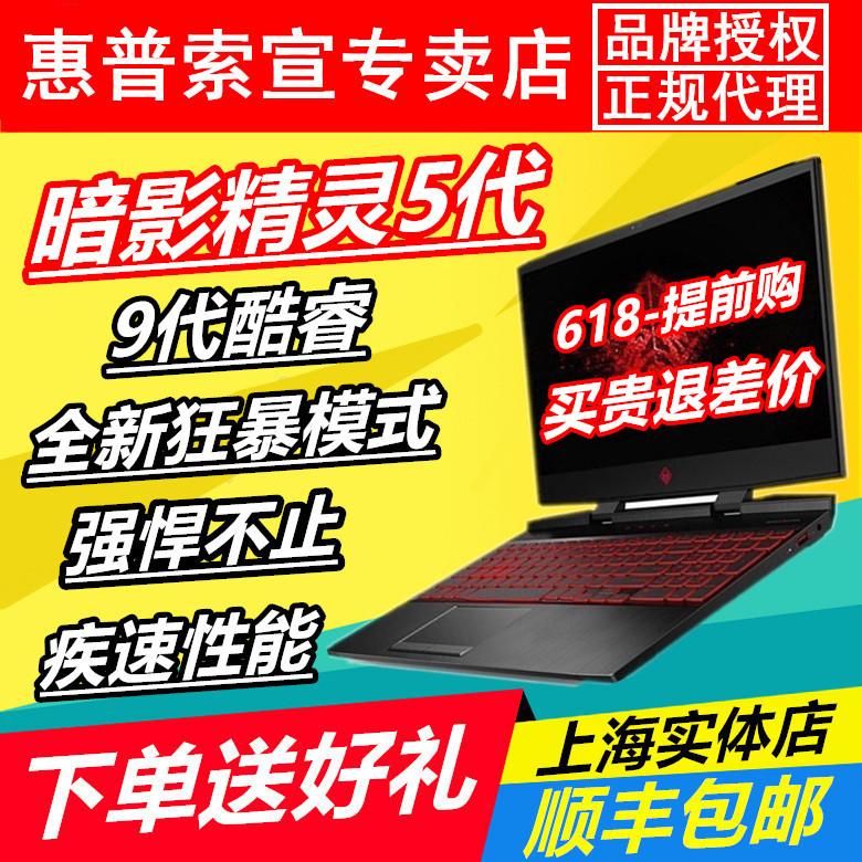 HP/惠普 暗影精灵 Pro暗夜精灵4 5代air光影i5i7游戏本笔记本电脑