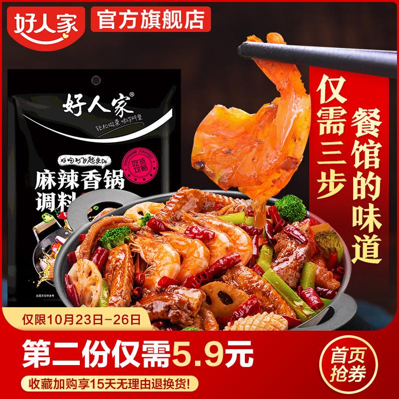 好人家麻辣香锅底料干锅调料包家用220g香辣香锅酱小龙虾专用调料