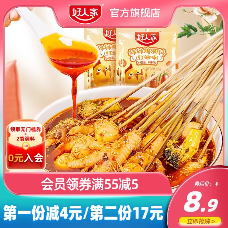 【 薇娅推荐】好人家钵钵鸡调料160g*2袋红油冷锅串串香辣味