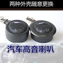 通用款小车配套高音喇叭汽车音响改装利器高音仔车载高音头一对