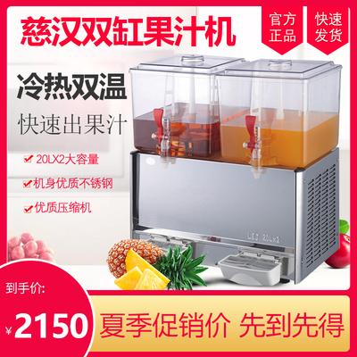 Cihan hot and cold juice machine commercial double cylinder stirring self-service automatic beverage machine milk tea machine Zhengxin chicken steak special