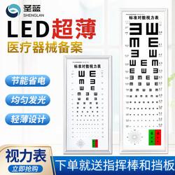 对数LED视力表灯箱超薄国际标准测儿童幼儿园成人E字眼睛近视医院