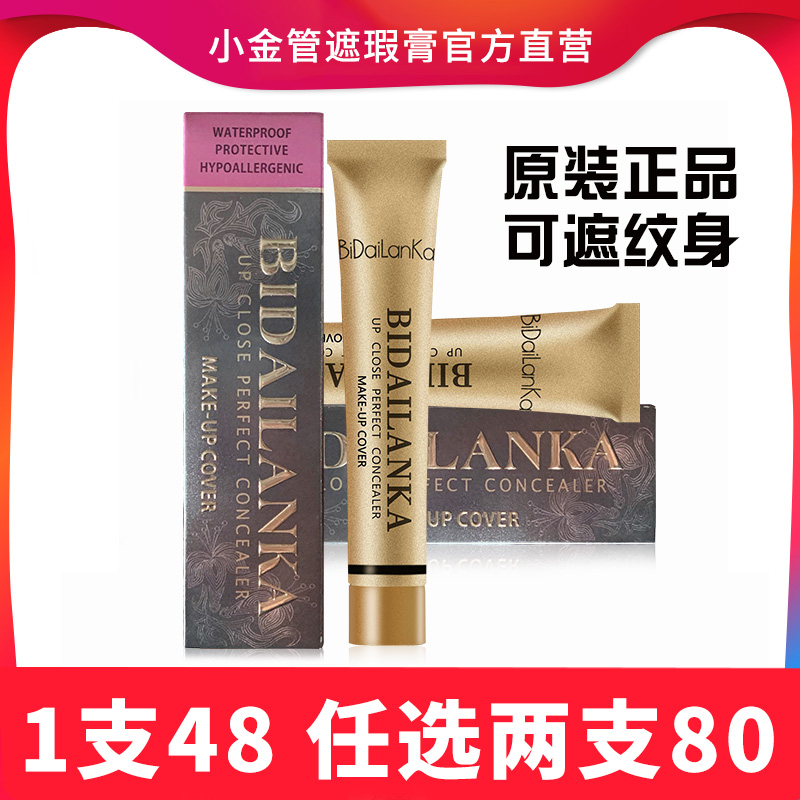The small gold tube Concealer has a high face value, which represents the face of the covering liquid.
